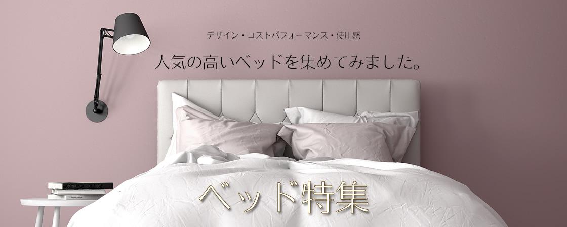 デザイン・コストパフォーマンス・使用感、 人気の高いベッドを集めてみました。ベッド特集
